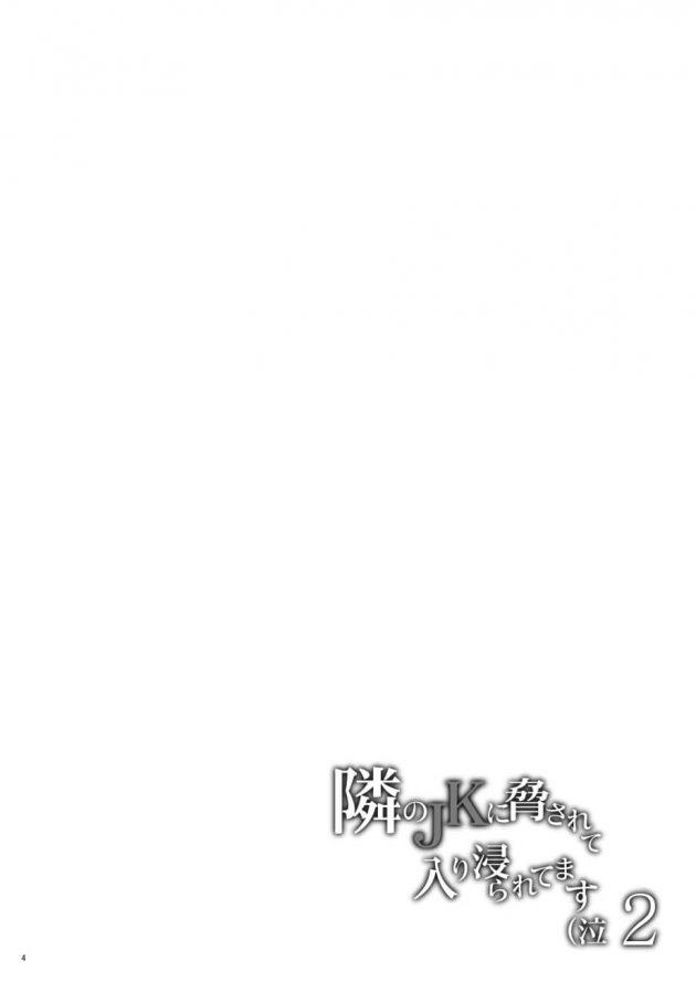 【エロ同人誌】何度か睡眠姦したJKがまた部屋に上がってきて起きてる時にレイプして初めての快感を味合わせる…!【無料 エロ漫画】 (3)