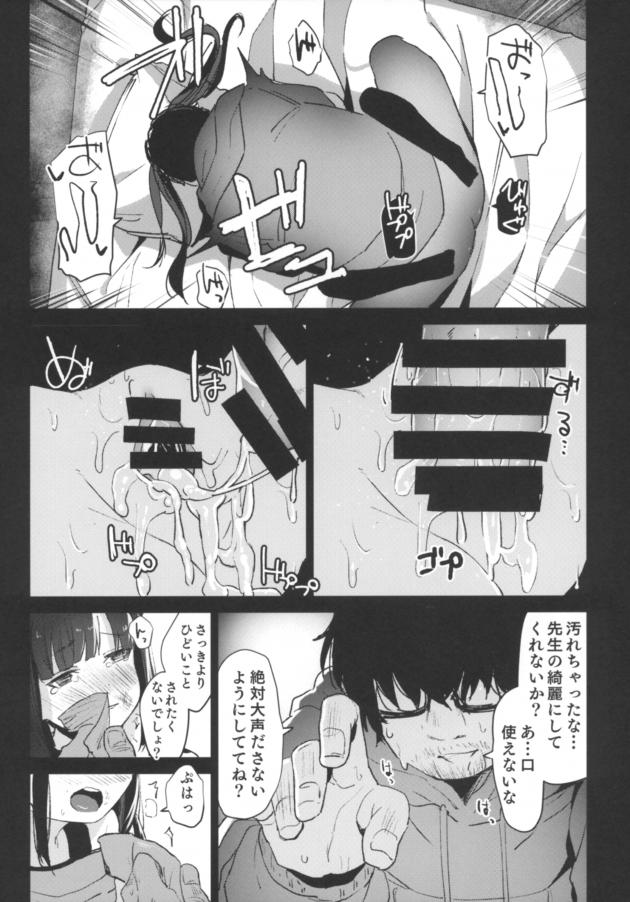 【エロ同人誌】JSに人生を狂わされた主人公が関係無いJSを拉致ってきて両方のロリ穴を鬼畜レイプ…!【無料 エロ漫画】 (25)