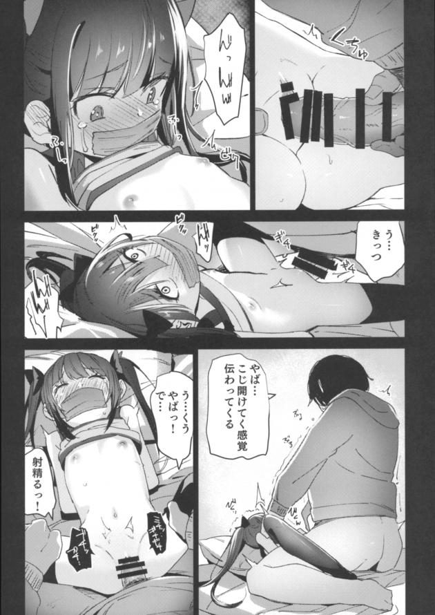 【エロ同人誌】JSに人生を狂わされた主人公が関係無いJSを拉致ってきて両方のロリ穴を鬼畜レイプ…!【無料 エロ漫画】 (19)