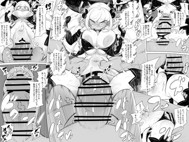 【エロ同人誌】精子がたっぷり入ったコンドームにサキュバスマジックをかけるとコンドームの怪物が完成!【無料 エロ漫画】 (4)