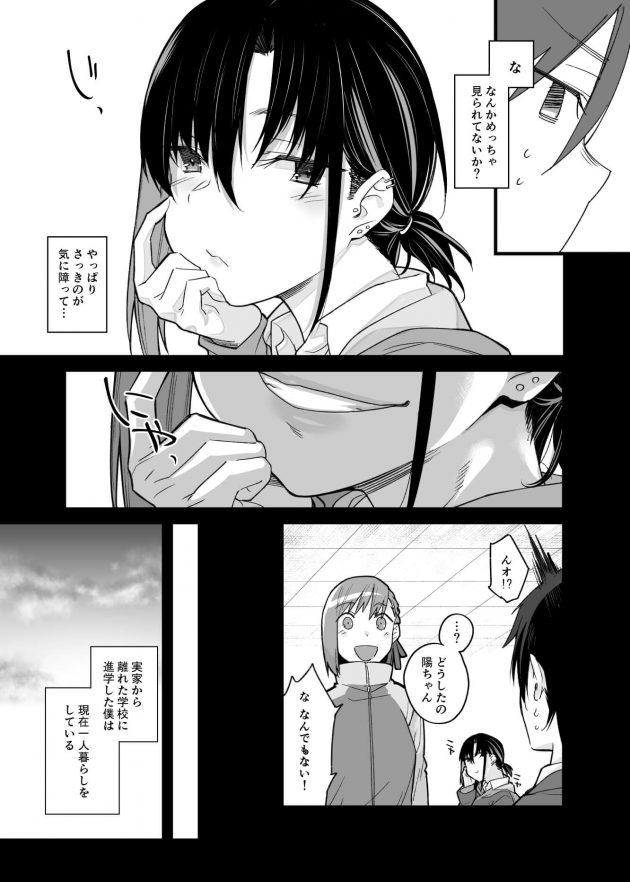 【エロ同人誌】同級生の不良娘JKの落とし物を拾ったことをきっかけに男女の仲になっていって…【無料 エロ漫画】 (2)