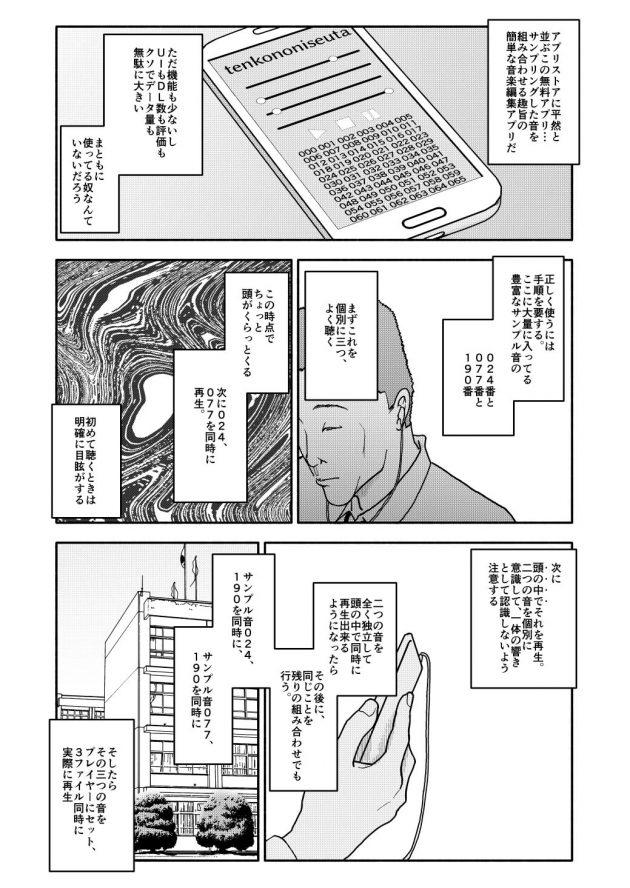 【エロ同人誌】催眠アプリを手に入れた主人公がアイドル的転校生に常識改変や色んな催眠を掛けて恋人関係になって…!【無料 エロ漫画】 (5)
