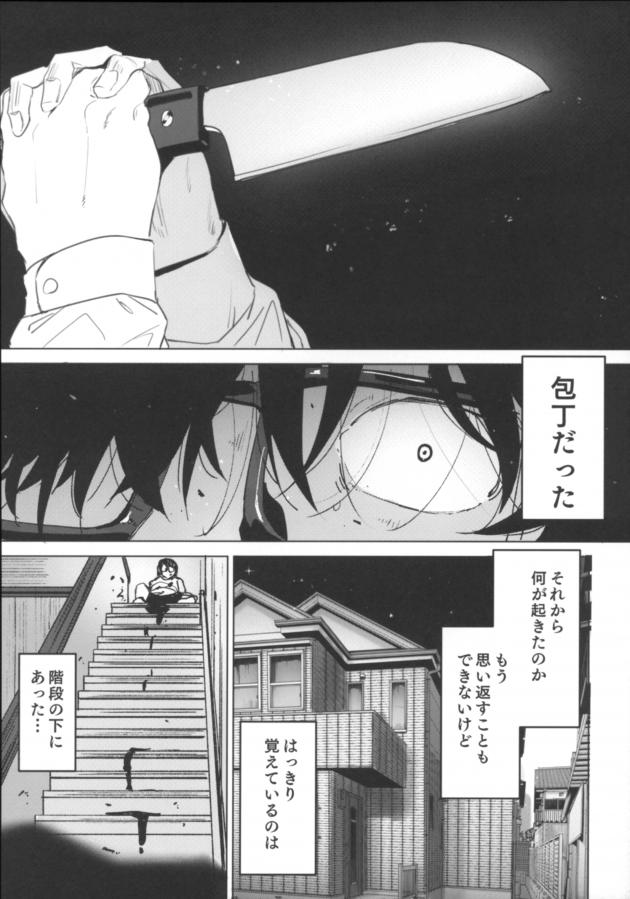 【エロ同人誌】JSに人生を狂わされた主人公が関係無いJSを拉致ってきて両方のロリ穴を鬼畜レイプ…!【無料 エロ漫画】 (29)