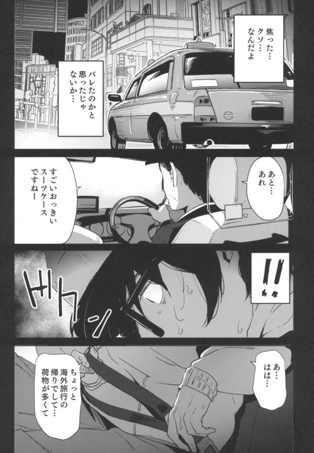【エロ同人誌】JSに人生を狂わされた主人公が関係無いJSを拉致ってきて両方のロリ穴を鬼畜レイプ…!【無料 エロ漫画】 (7)