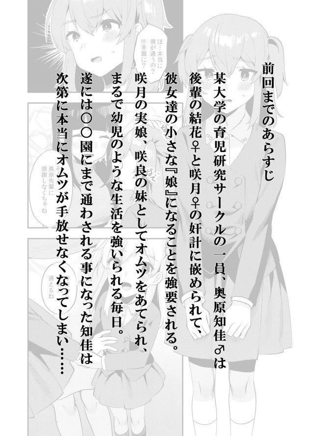 【エロ同人誌】オムツが外せない赤ちゃんにされちゃった男の娘が昔フッた幼馴染のJKにベビーシッターされて…!?【無料 エロ漫画】 (2)