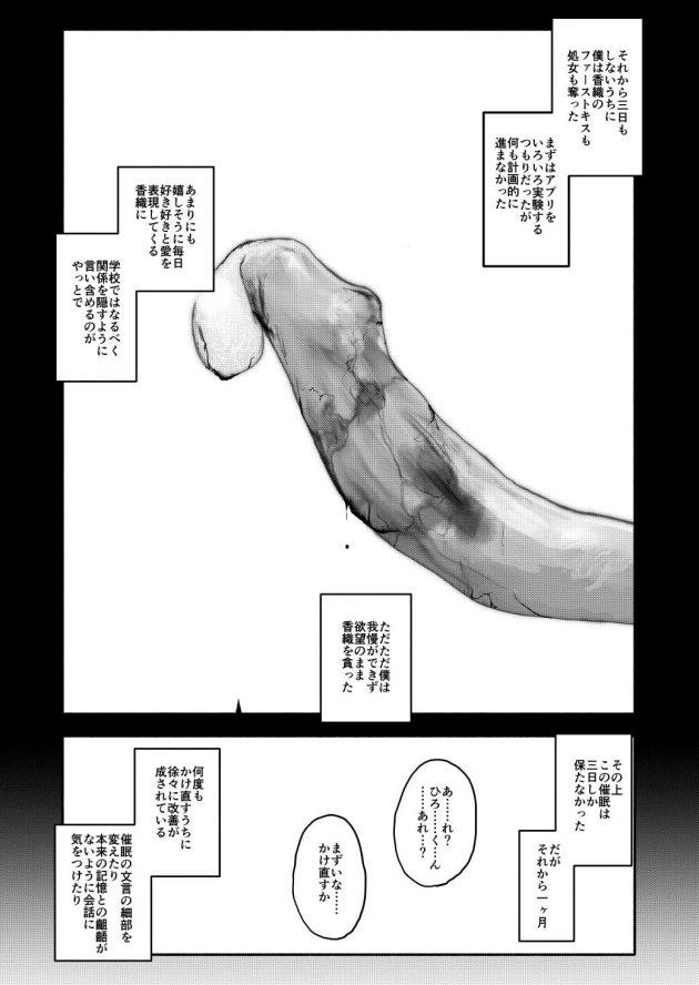 【エロ同人誌】催眠アプリを手に入れた主人公がアイドル的転校生に常識改変や色んな催眠を掛けて恋人関係になって…!【無料 エロ漫画】 (43)