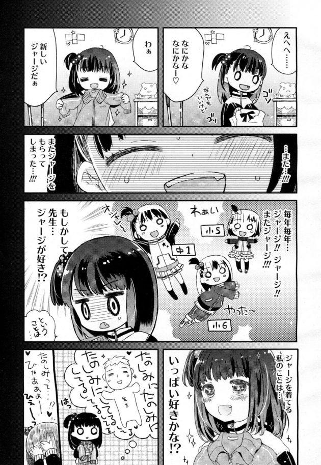 【エロ漫画】JCが毎年ジャージをくれる大好きな先生にお返しにジャージを着て誕生日をお祝いしたら効果テキメンで!【無料 エロ同人】