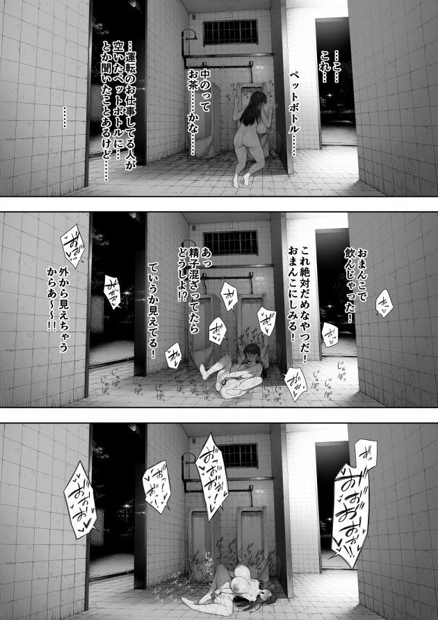 【エロ同人誌】巨乳で子持ちのドM人妻は性欲が強すぎてお家の外でオナニーしまくり♡【無料 エロ漫画】 (49)