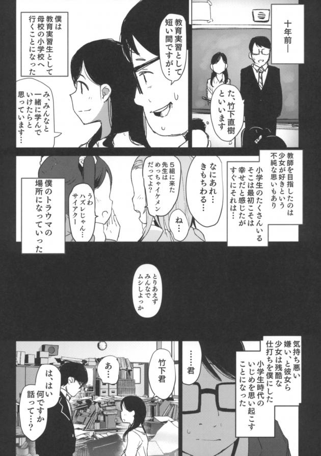 【エロ同人誌】JSに人生を狂わされた主人公が関係無いJSを拉致ってきて両方のロリ穴を鬼畜レイプ…!【無料 エロ漫画】 (27)