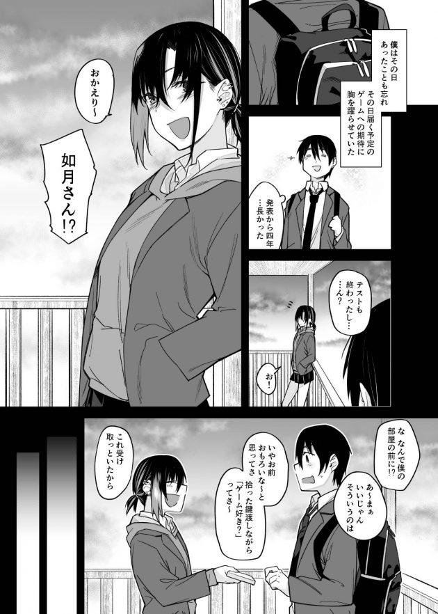 【エロ同人誌】同級生の不良娘JKの落とし物を拾ったことをきっかけに男女の仲になっていって…【無料 エロ漫画】 (11)