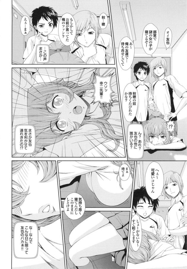 【エロ漫画】JKが待ち合わせしてた男子を驚かせようと寝たフリしてたら憧れの先輩を連れて来てカラダを触り始めて!?【無料 エロ同人】