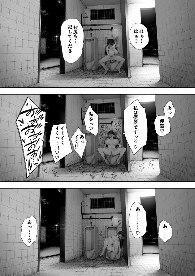 【エロ同人誌】巨乳で子持ちのドM人妻は性欲が強すぎてお家の外でオナニーしまくり♡【無料 エロ漫画】 (50)
