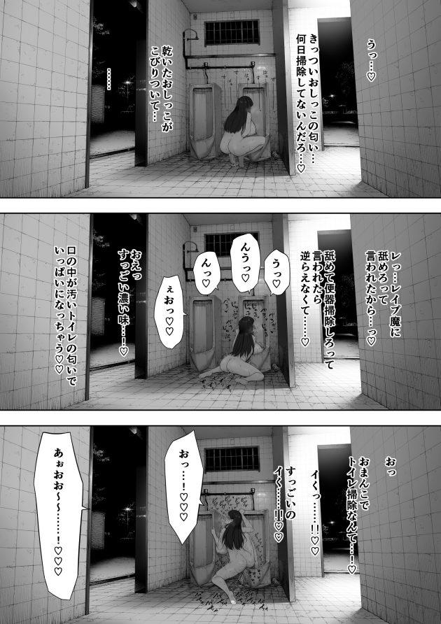 【エロ同人誌】巨乳で子持ちのドM人妻は性欲が強すぎてお家の外でオナニーしまくり♡【無料 エロ漫画】 (48)