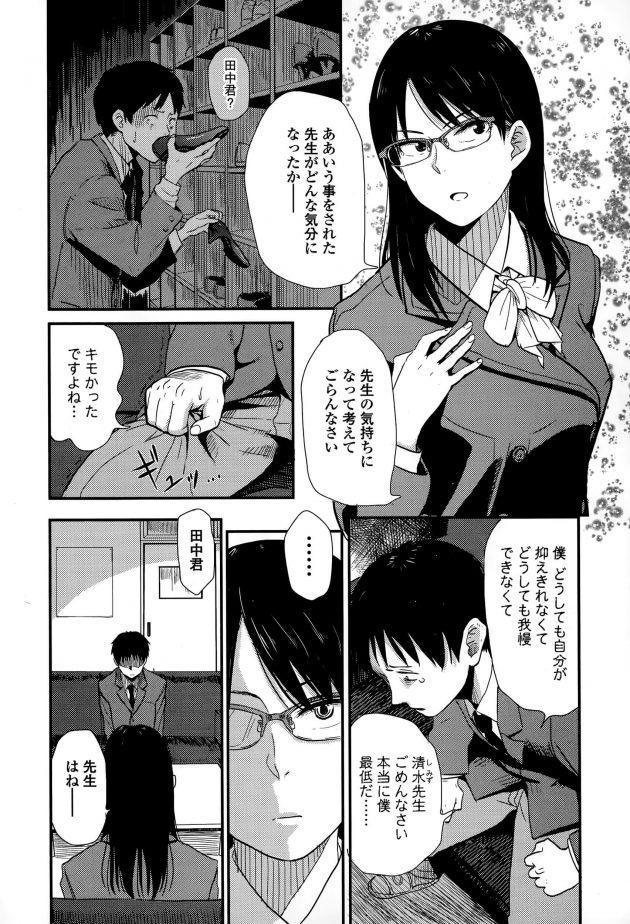 【エロ漫画】女教師の靴のニオイを嗅いでいるのがバレて説教されるのかと思ったら足を舐めさせられて!?【無料 エロ同人】