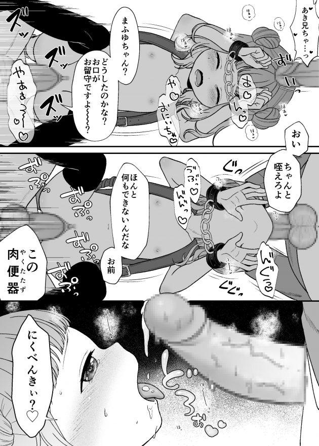 【エロ同人誌】JSのロリ妹が裸ランドセルで拘束されていて二人の兄に肉便器扱いされながら喜んで3Pエッチ!【無料 エロ漫画】 (19)