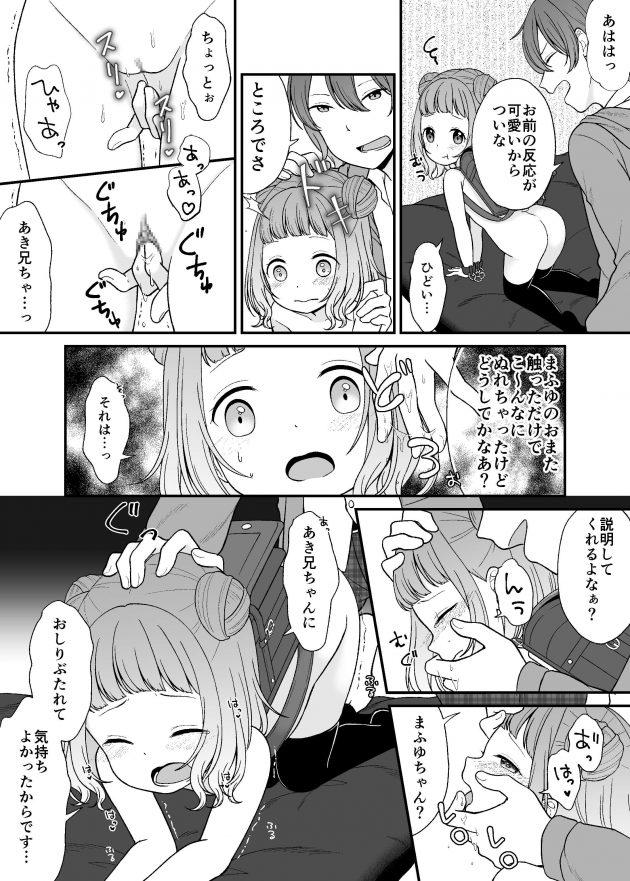 【エロ同人誌】JSのロリ妹が裸ランドセルで拘束されていて二人の兄に肉便器扱いされながら喜んで3Pエッチ!【無料 エロ漫画】 (7)