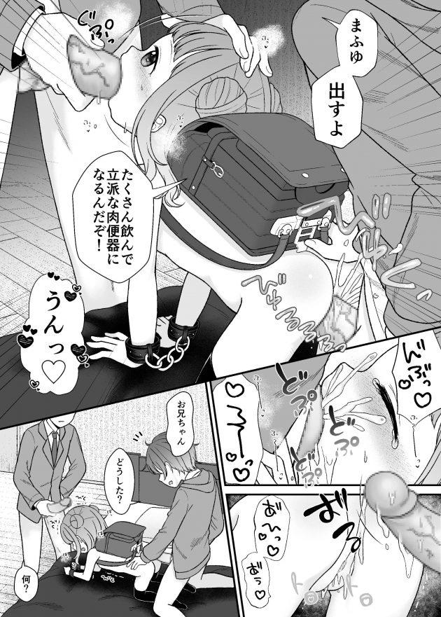 【エロ同人誌】JSのロリ妹が裸ランドセルで拘束されていて二人の兄に肉便器扱いされながら喜んで3Pエッチ!【無料 エロ漫画】 (22)