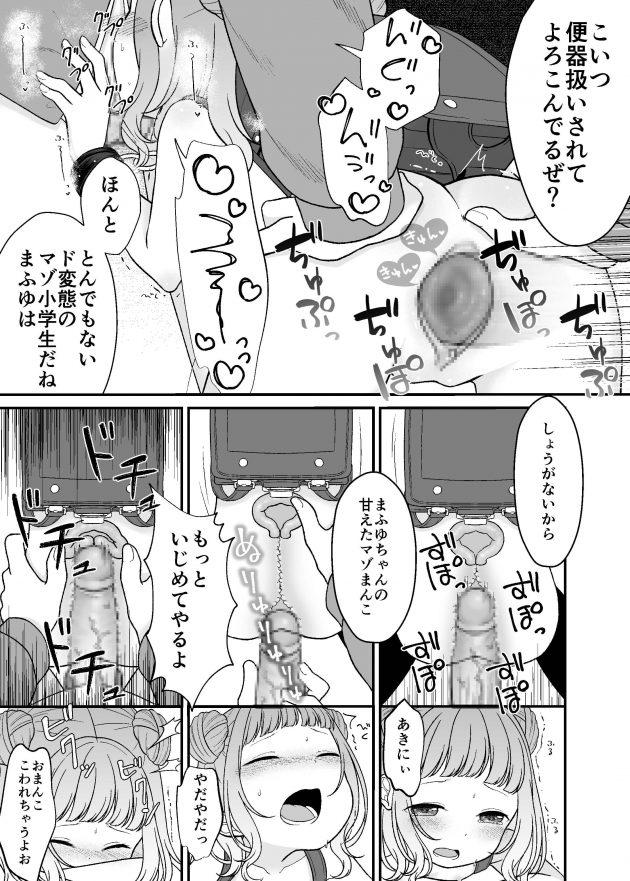 【エロ同人誌】JSのロリ妹が裸ランドセルで拘束されていて二人の兄に肉便器扱いされながら喜んで3Pエッチ!【無料 エロ漫画】 (20)