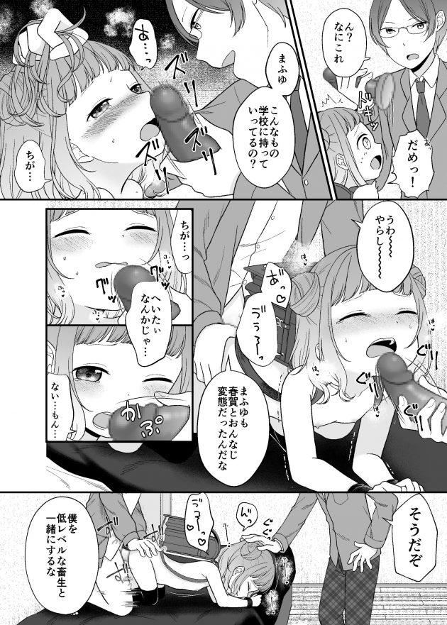 【エロ同人誌】JSのロリ妹が裸ランドセルで拘束されていて二人の兄に肉便器扱いされながら喜んで3Pエッチ!【無料 エロ漫画】 (11)