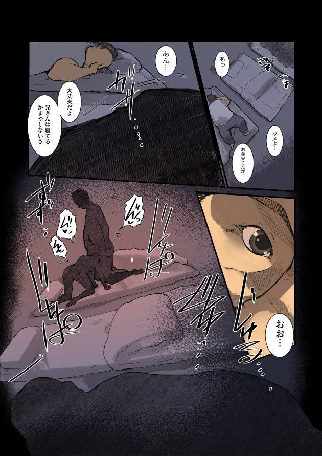 【エロ同人誌】JKが何度もセクハラしてくる知的障害の叔父と家で二人きりで居たらいつも以上に襲ってきて…!【無料 エロ漫画】 (21)