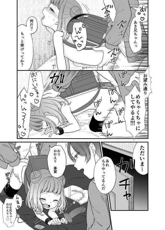 【エロ同人誌】JSのロリ妹が裸ランドセルで拘束されていて二人の兄に肉便器扱いされながら喜んで3Pエッチ!【無料 エロ漫画】 (10)