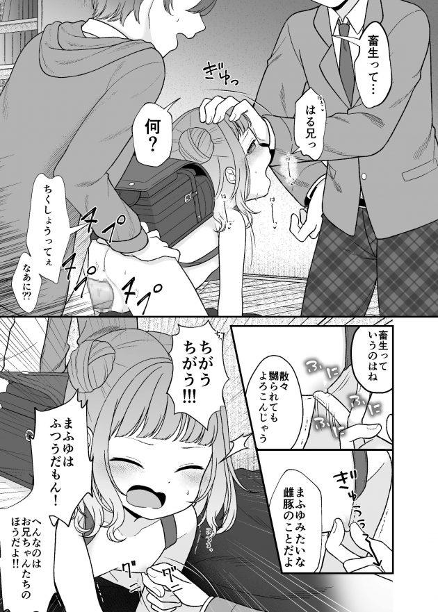 【エロ同人誌】JSのロリ妹が裸ランドセルで拘束されていて二人の兄に肉便器扱いされながら喜んで3Pエッチ!【無料 エロ漫画】 (12)
