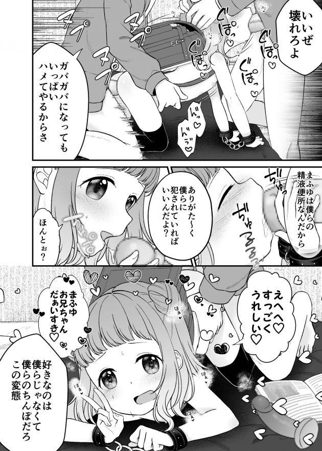 【エロ同人誌】JSのロリ妹が裸ランドセルで拘束されていて二人の兄に肉便器扱いされながら喜んで3Pエッチ!【無料 エロ漫画】 (21)