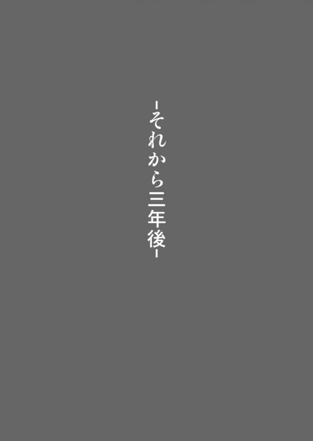 【エロ同人誌】イジメっ子達から守ってくれた格闘少女の従姉が鬼畜な大人に報復輪姦レイプされて…!【無料 エロ漫画】 (37)