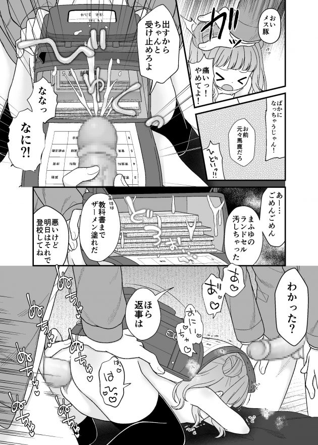 【エロ同人誌】JSのロリ妹が裸ランドセルで拘束されていて二人の兄に肉便器扱いされながら喜んで3Pエッチ!【無料 エロ漫画】 (16)