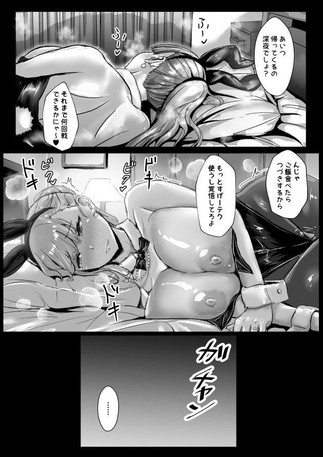 【エロ同人誌】巨乳人妻が女の子みたいなショタに襲われバニーガールになってスパンキングされてNTRセックス!【無料 エロ漫画】 (38)
