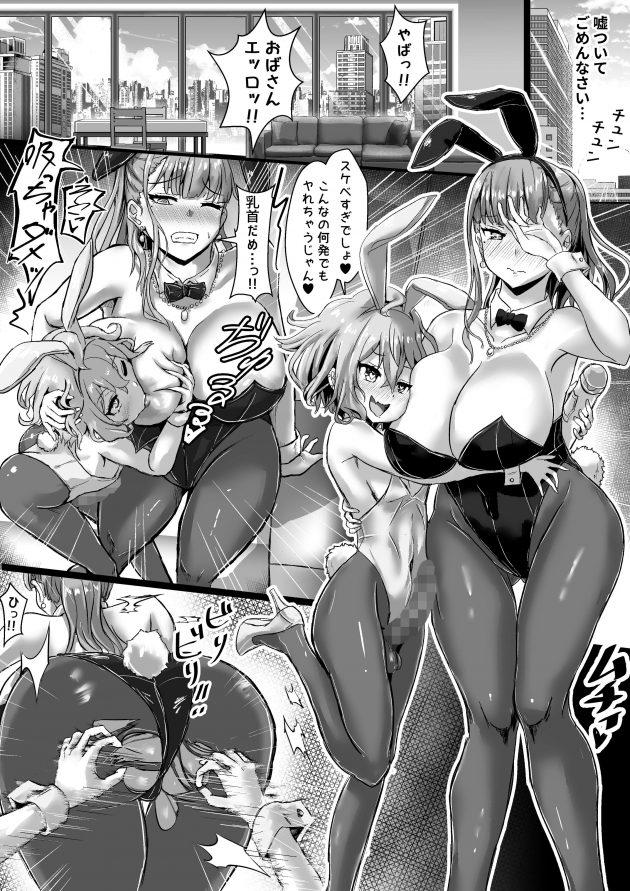 【エロ同人誌】巨乳人妻が女の子みたいなショタに襲われバニーガールになってスパンキングされてNTRセックス!【無料 エロ漫画】 (27)