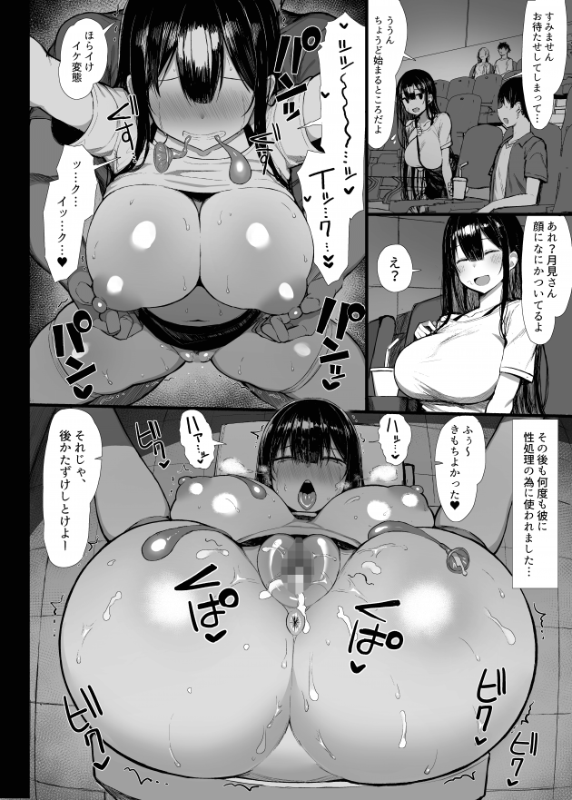 【エロ同人誌】清楚な彼女がチャラ男に呼び出されて何度も変態セックスされて、彼氏の短小チンポに満足できなくて…!【無料 エロ漫画】 (9)