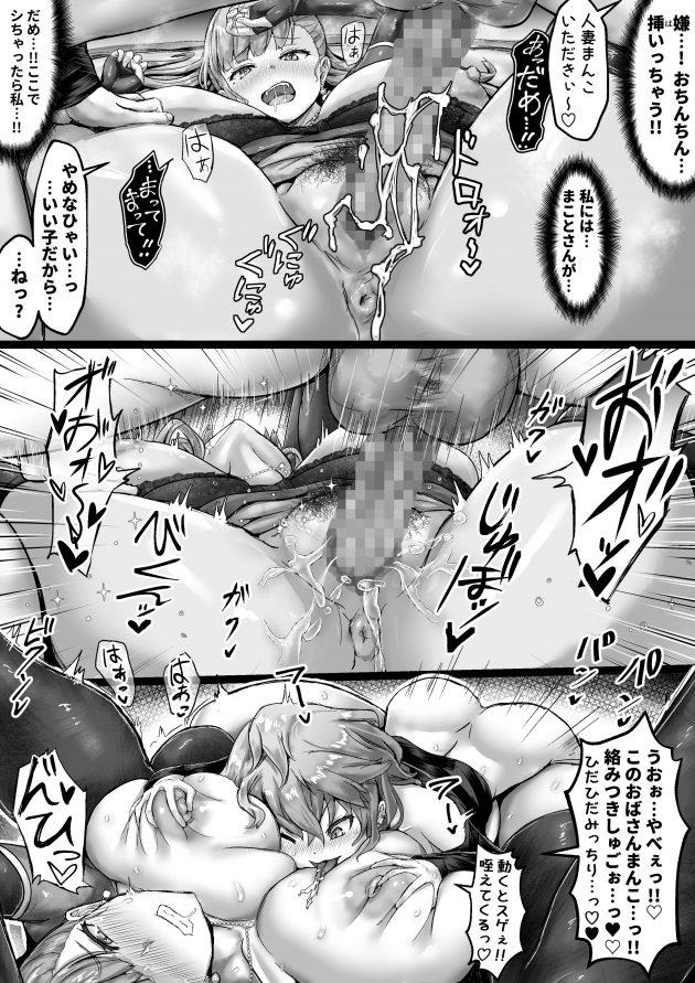 【エロ同人誌】巨乳人妻が女の子みたいなショタに襲われバニーガールになってスパンキングされてNTRセックス!【無料 エロ漫画】 (16)