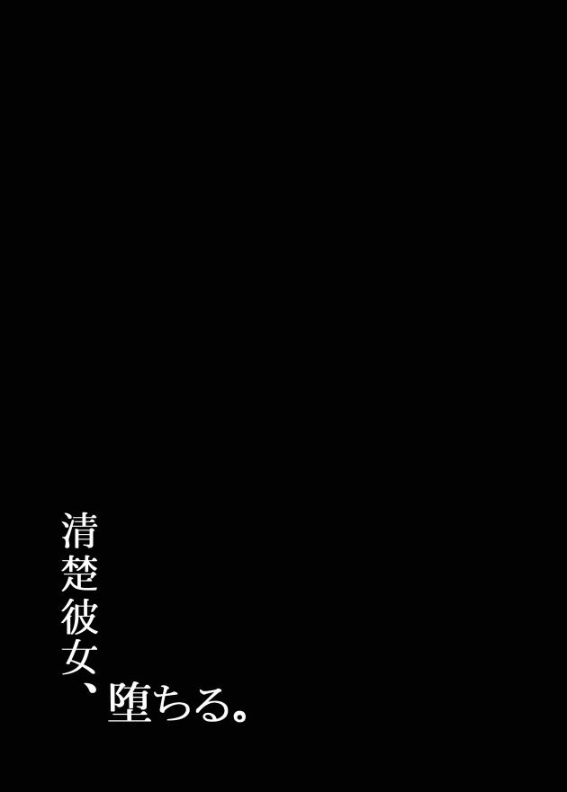 【エロ同人誌】清楚な彼女がチャラ男に呼び出されて何度も変態セックスされて、彼氏の短小チンポに満足できなくて…!【無料 エロ漫画】 (63)