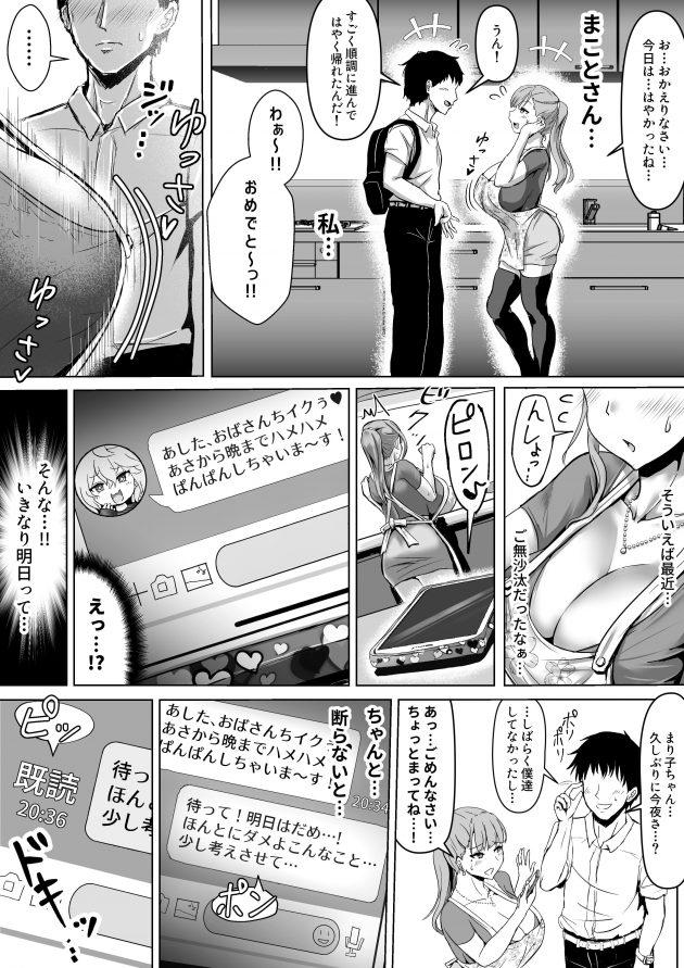 【エロ同人誌】巨乳人妻が女の子みたいなショタに襲われバニーガールになってスパンキングされてNTRセックス!【無料 エロ漫画】 (24)