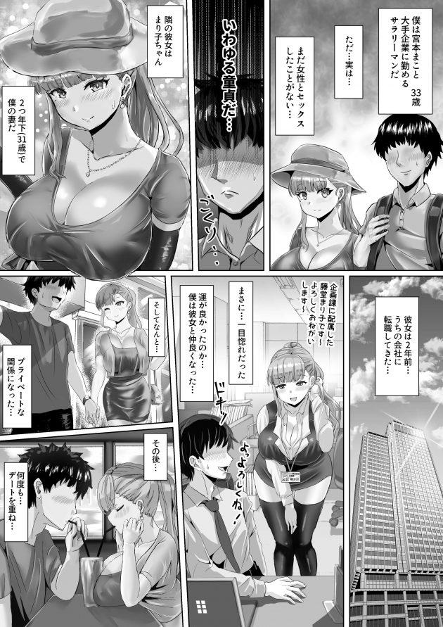 【エロ同人誌】巨乳人妻が女の子みたいなショタに襲われバニーガールになってスパンキングされてNTRセックス!【無料 エロ漫画】 (4)