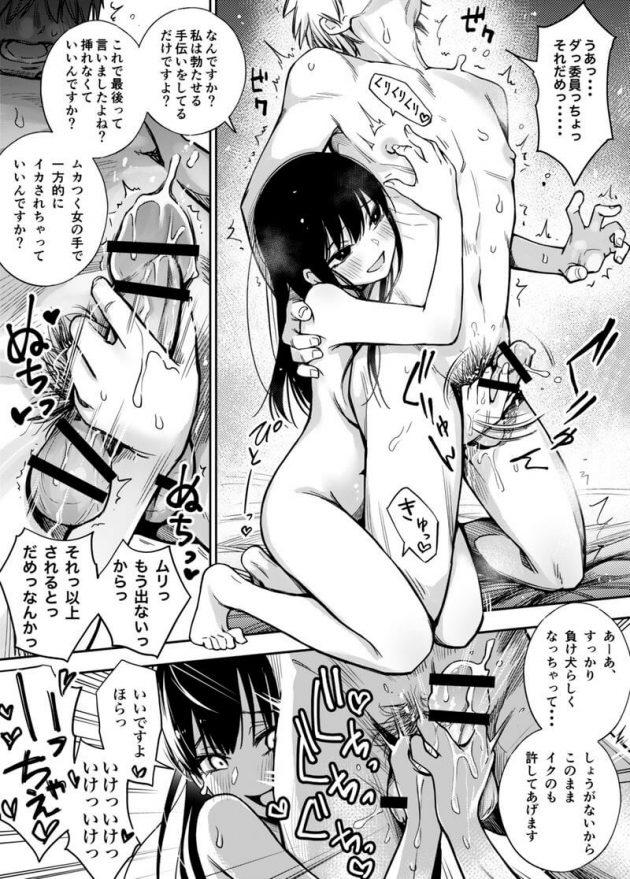 【エロ同人誌】学校では負けず嫌いで有名なドSなJKが勝負を挑んできた男子とセックス対決!!【無料 エロ漫画】 (9)