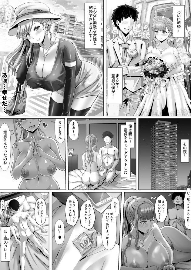 【エロ同人誌】巨乳人妻が女の子みたいなショタに襲われバニーガールになってスパンキングされてNTRセックス!【無料 エロ漫画】 (5)