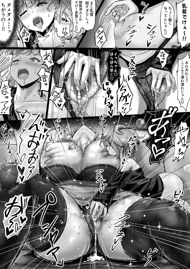 【エロ同人誌】巨乳人妻が女の子みたいなショタに襲われバニーガールになってスパンキングされてNTRセックス!【無料 エロ漫画】 (13)