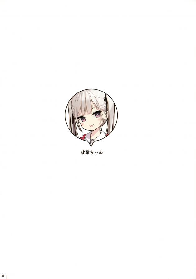 【エロ同人誌】小悪魔な後輩JKとネコ耳メイド服で教室エッチしたり、妹の友達と隠れながらこっそりエッチ!【無料 エロ漫画】