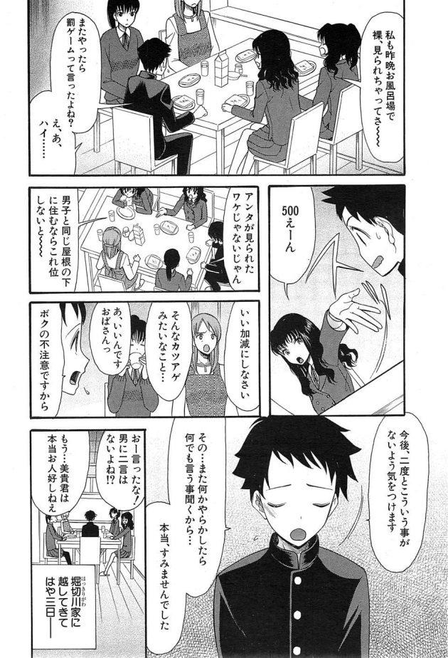 【エロ漫画】三姉妹の家に居候することになって何度もラッキースケベに遭遇して…【無料 エロ同人】