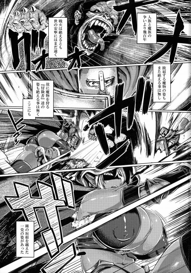【エロ同人誌】エルフが宝箱を開けるとそこには強烈な媚薬が入っていたので超デレデレになったエルフが襲ってきた!【無料 エロ漫画】