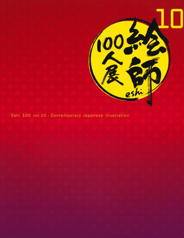 【エロ同人誌 前半】有名絵師が勢揃いで和のテーマを感じさせる和服や日本の風景や制服が美しいフルカラーイラスト集!【無料 エロ漫画】