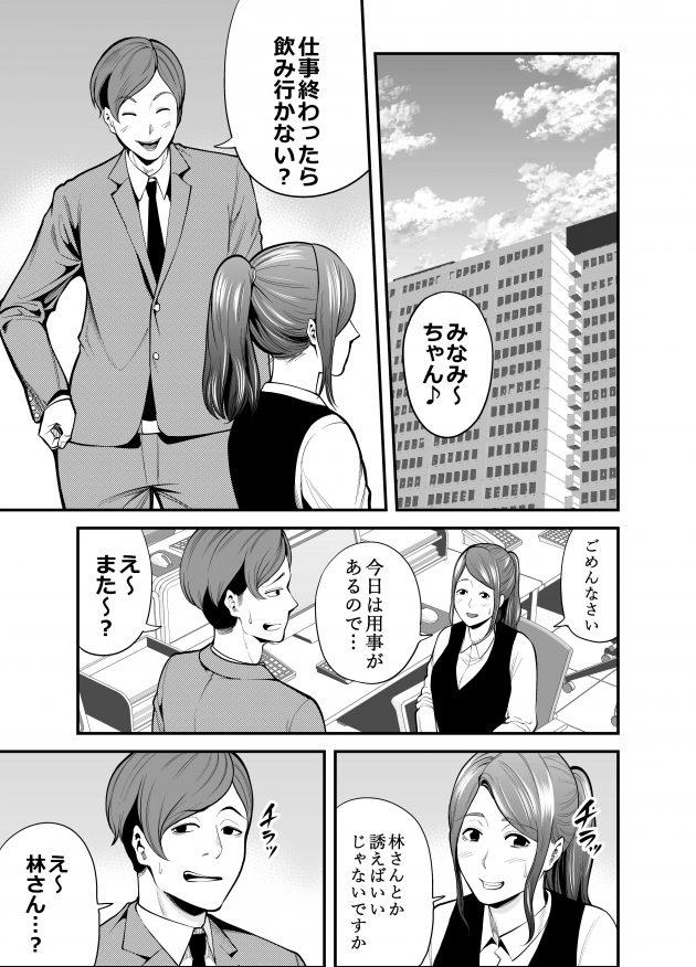 【エロ同人誌】職場でも有名な堅物眼鏡っ子OLが隣の若い夫婦のセックスの声にムラムラしちゃって…♡【無料 エロ漫画】