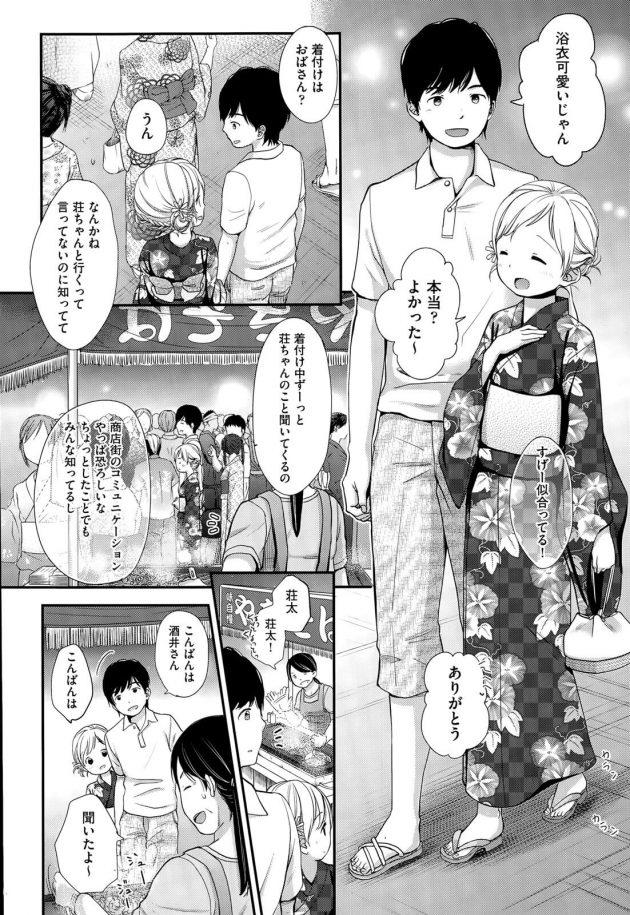 【エロ漫画】ちっぱいな彼女が花火大会で浴衣を着て来てノーパンで…【無料 エロ同人】