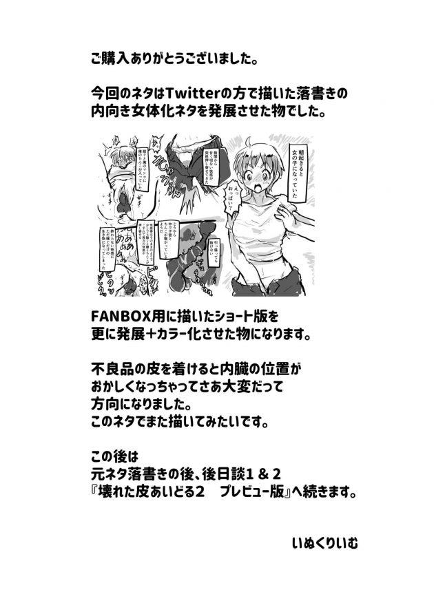 【エロ同人誌】アイドルの身代わり用の皮を着たら不具合が発生しちゃって、同期の男に見つかって…!?【無料 エロ漫画】 (19)