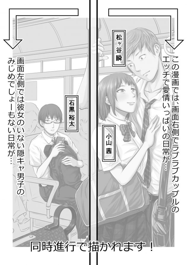 【エロ同人誌】憧れのJKが彼氏とラブラブエッチしまくる一日と、一人虚しくオナる主人公の同時進行!【無料 エロ漫画】