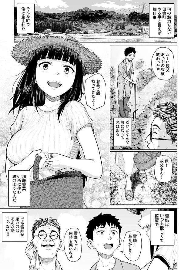 【エロ同人誌】東京に行った幼なじみのお姉さんが風俗堕ちして、それを知った親父が指名して…!【無料 エロ漫画】