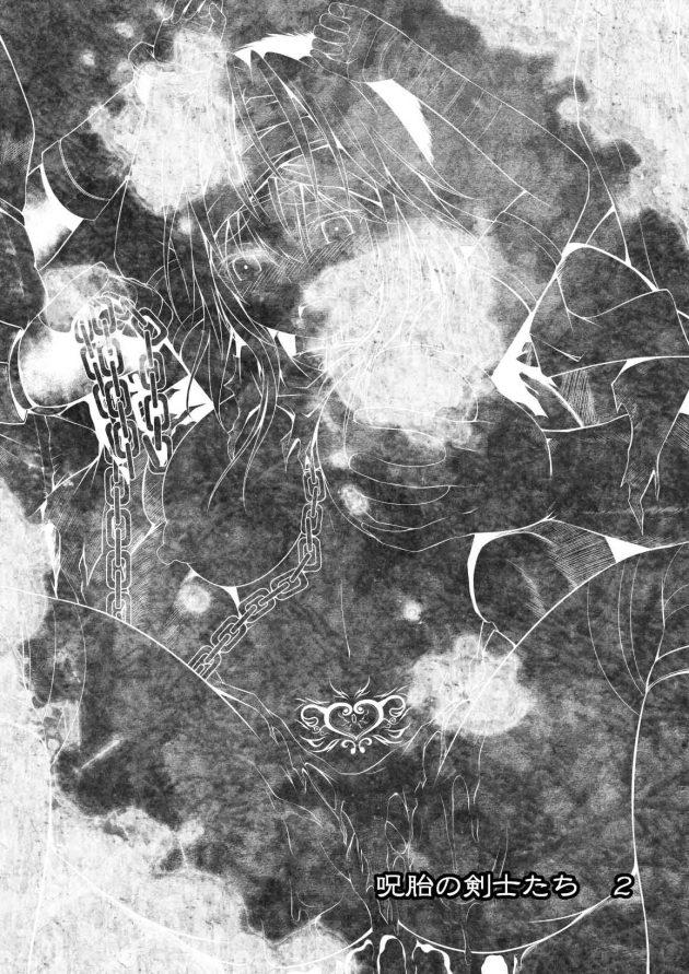 【エロ同人誌】褐色女剣士はアナルファックでも犯されちゃって全身精子まみれ♡【無料 エロ漫画】