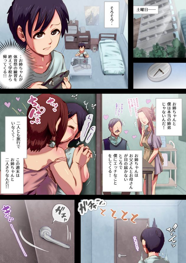 【エロ同人誌】実は血のつながりがなかったJK義姉が両親がいない隙をついて襲ってくるので困ってます♡【無料 エロ漫画】